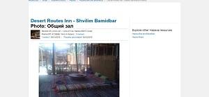 Desert Routes Inn (Shvilim)